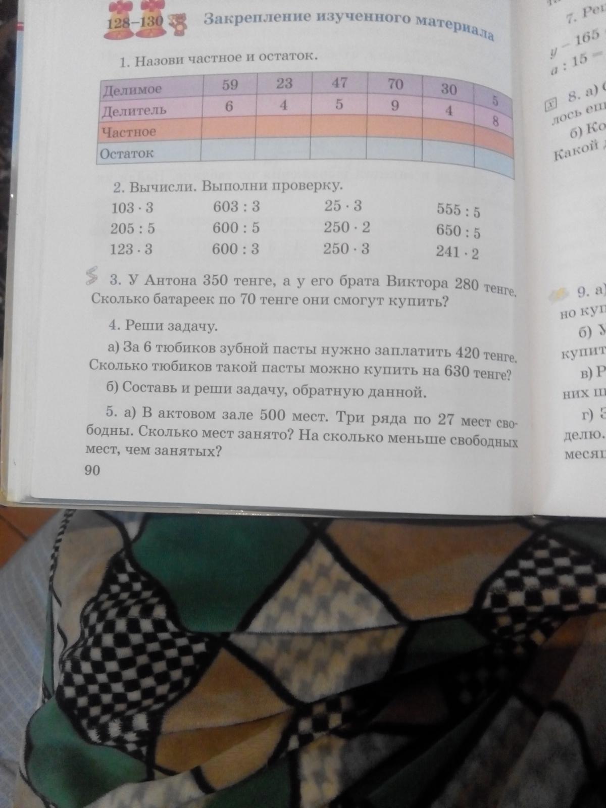 Решите задачу номер 4 пожалуйста под буквой б)