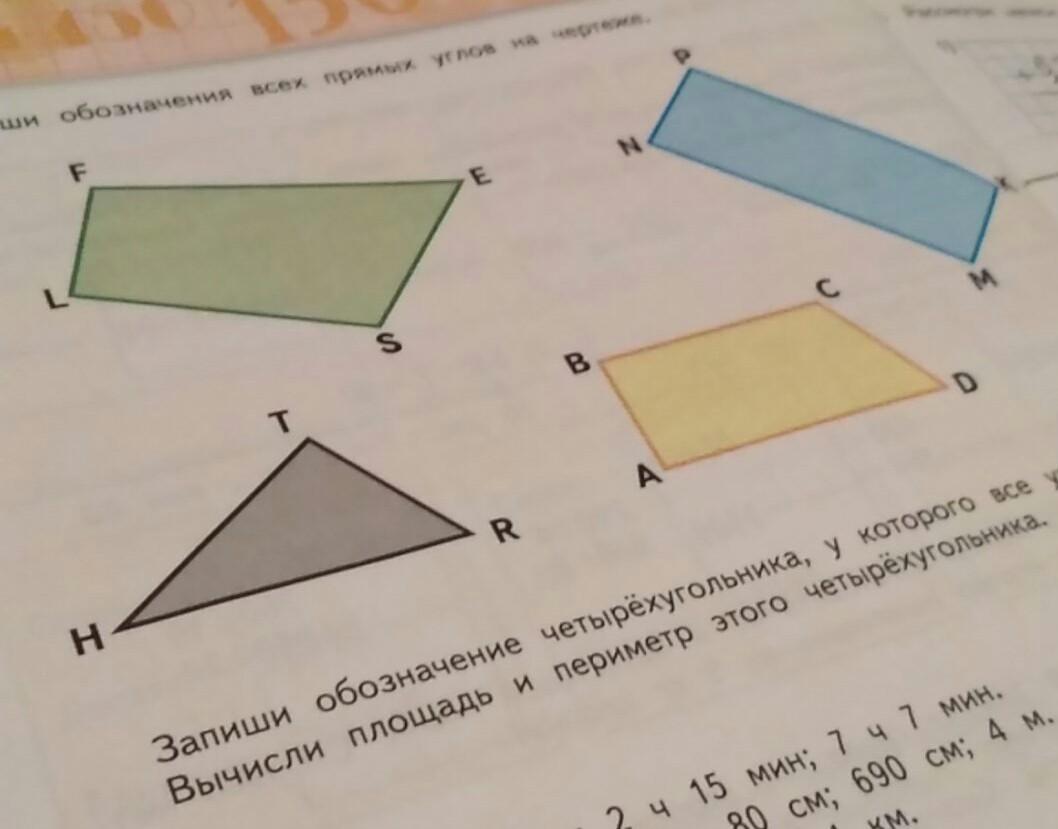 Запиши обозначения всех прямых углов на черчеже