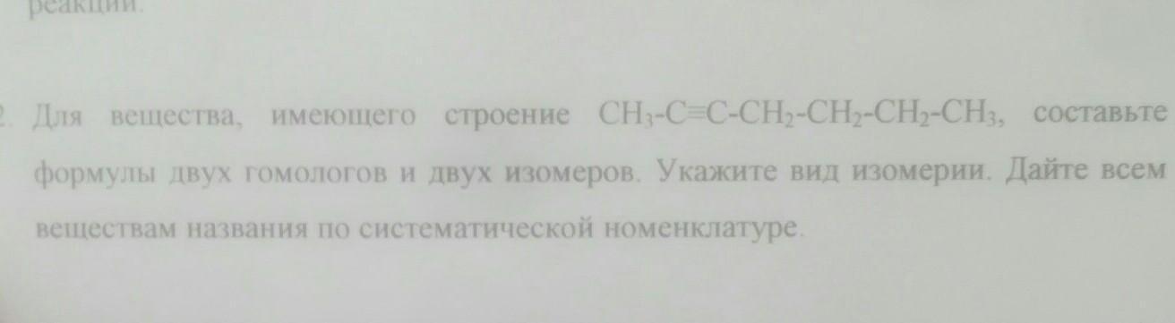 Помогите Химия срочно