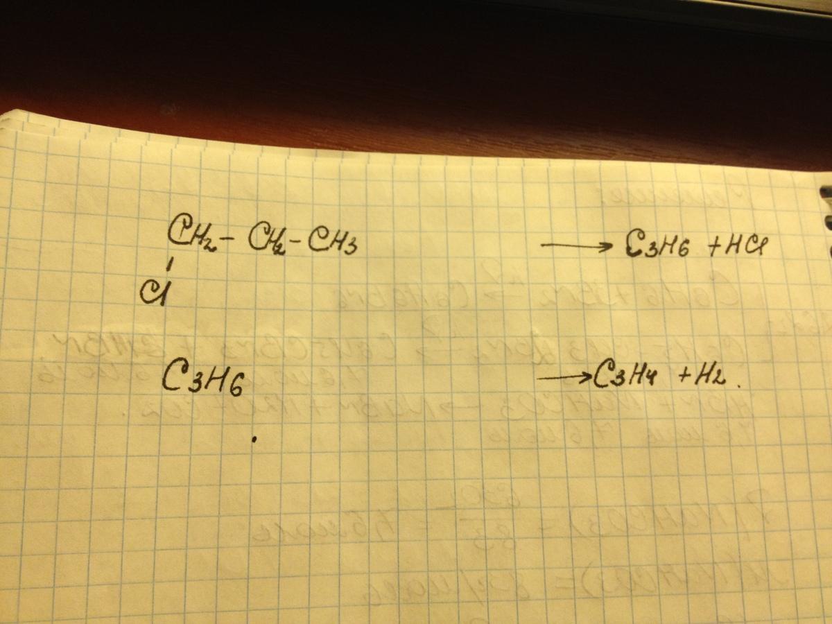 Луну попадает как получить 2-хлорпропан из пропена и пропина занятости двух