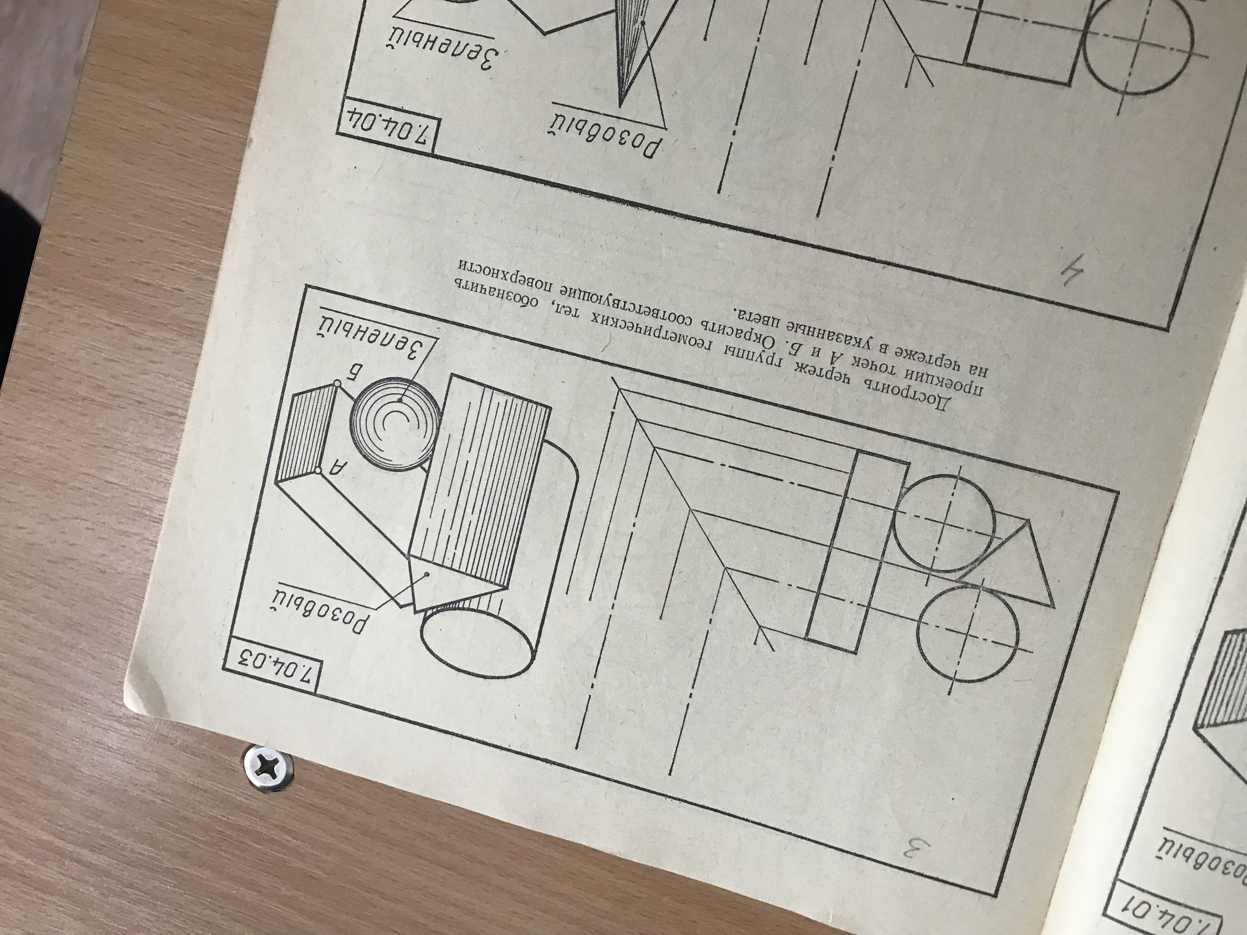 Достроить чертеж группы геометрических тел, кто
