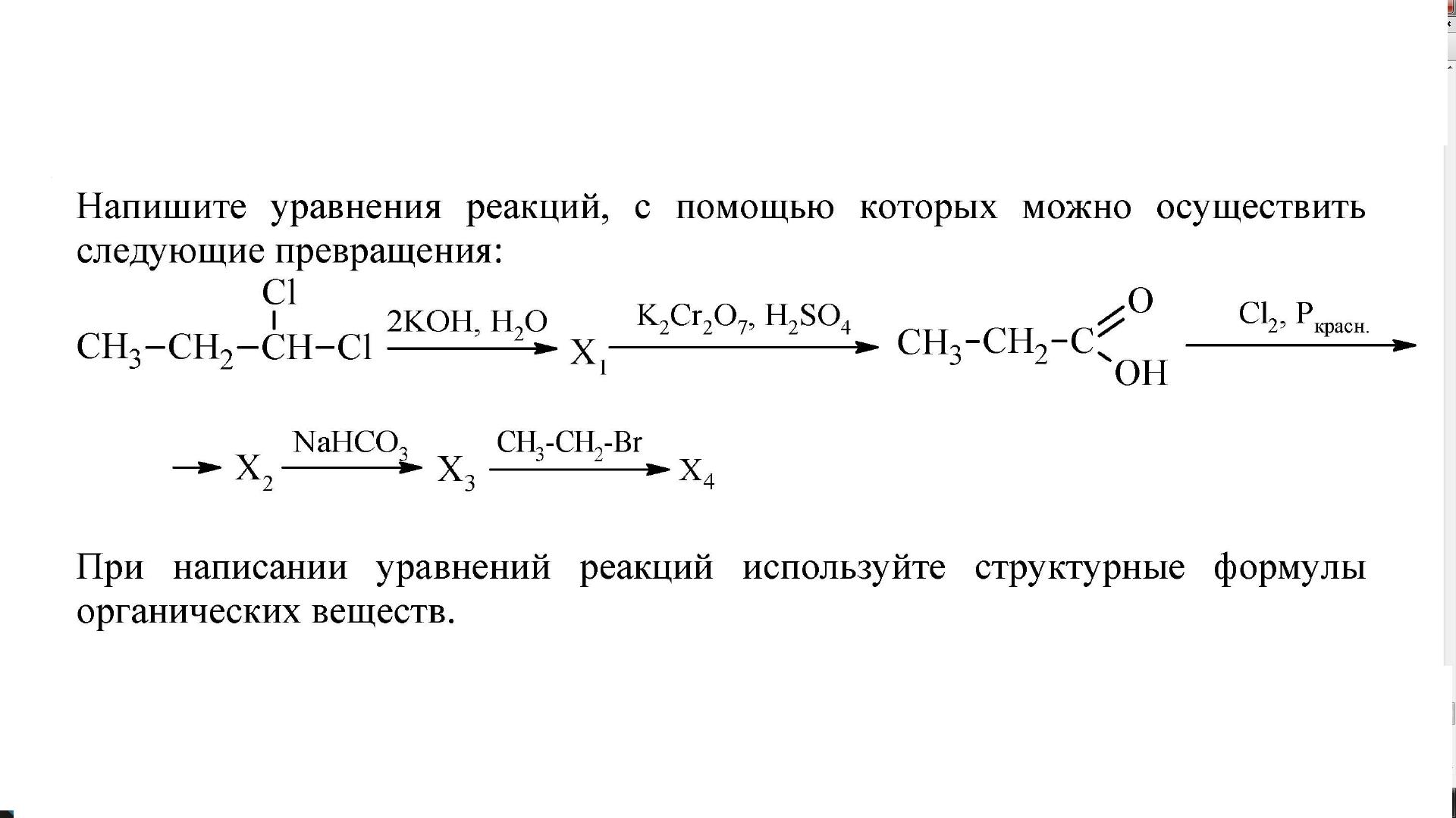 Al2 so4 3 реакции схему