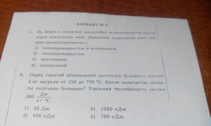 Контрольная работа по физике класс Школьные Знания com Контрольная работа по физике 8 класс Загрузить jpg