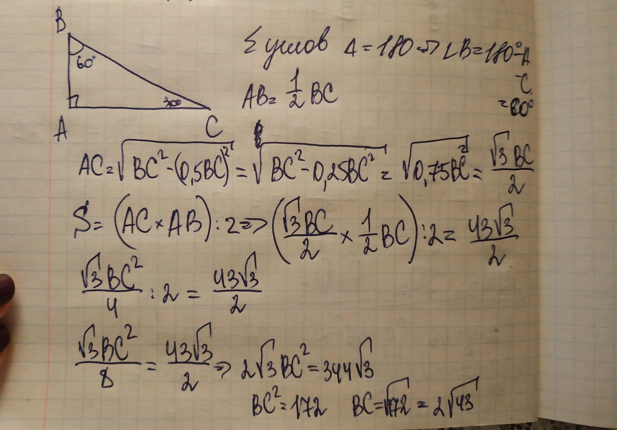 Один из углов прямоугольного треугольника равен