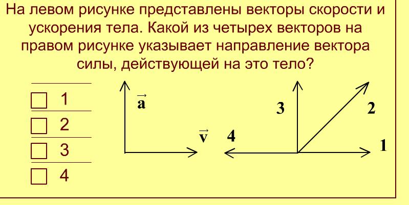 Какой из четырех векторов на правом рисунке указывает направление ускорения
