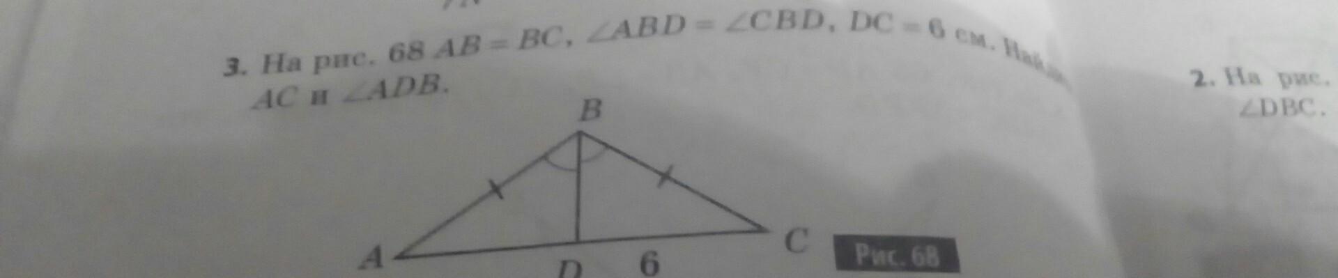 Ab равно BC, Угол ABC равен углу cbd, bc равен 6 см Найдите аc и Угол ABC