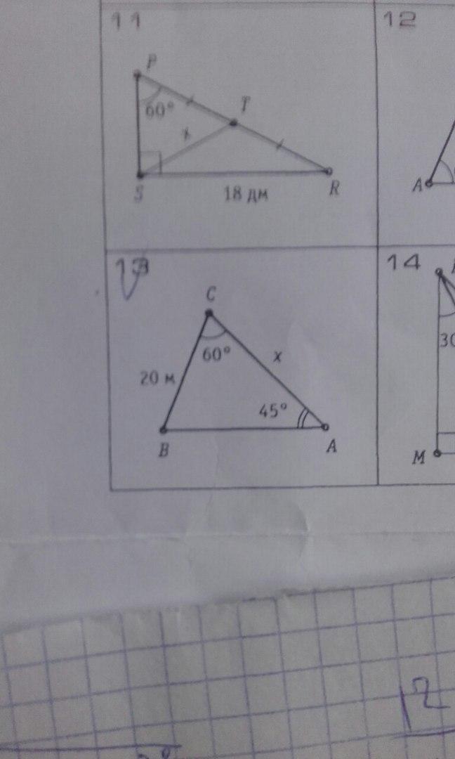 C=60 b=75 a=45 найти ч