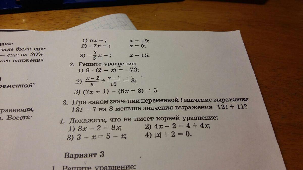 Изображение к вопросу Помогите номер 2!!!!!!!!!!