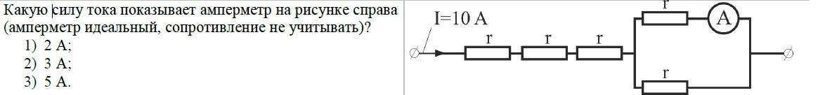 Какую силу тока показывает амперметр на рисунке