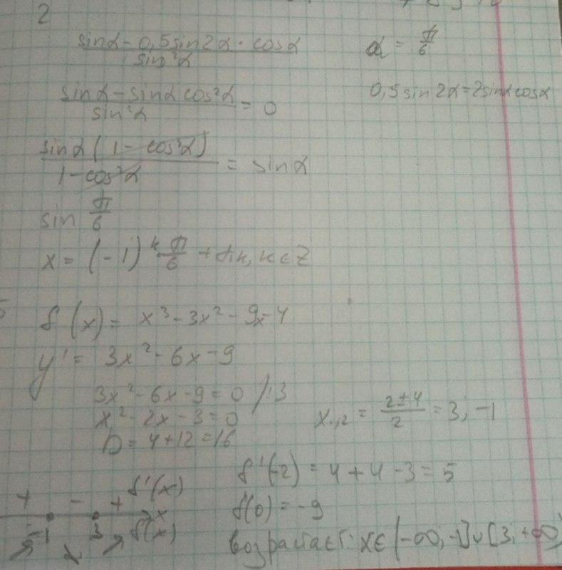 Помогите пожалуйста с работой по математике!!