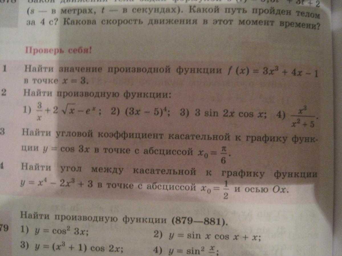 гдз по алгебре 10-11 проверь себя. алимов