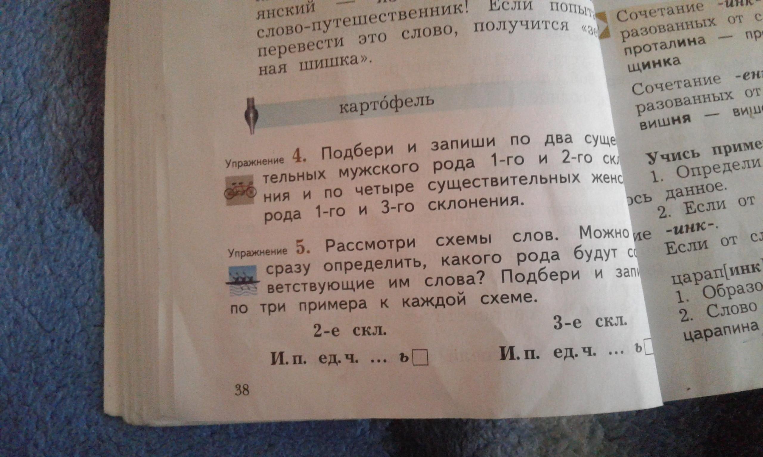 Примеры слов со схемами фото 216