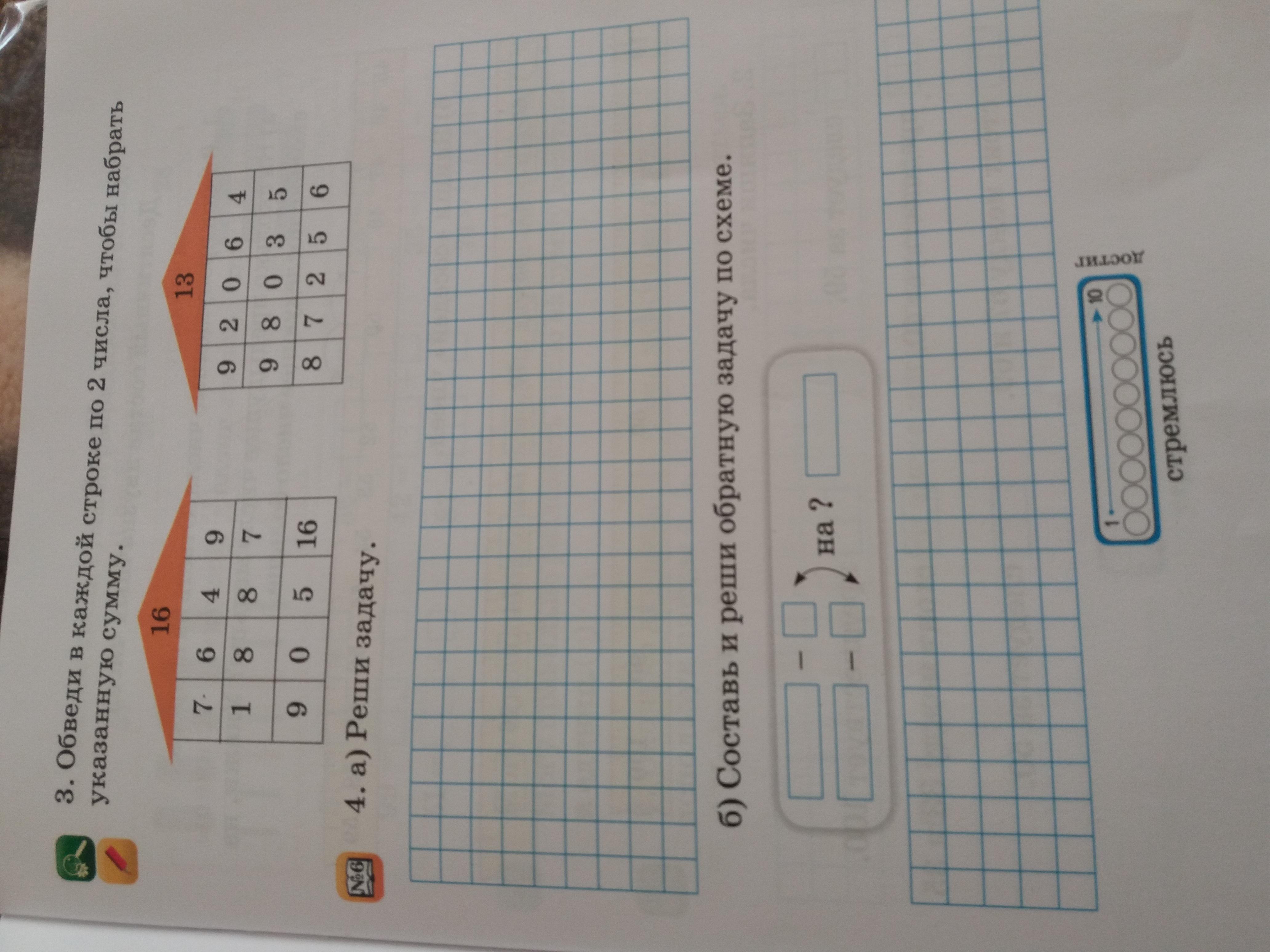 Реши задачу по схеме 4 класс ситуативные задачи для педагога и их решение