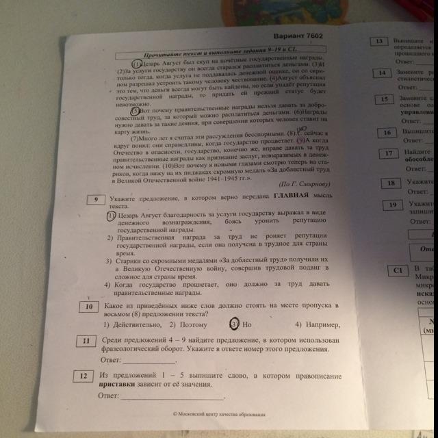 Помогите пожалуйста с заданием 11 и 12 Загрузить png