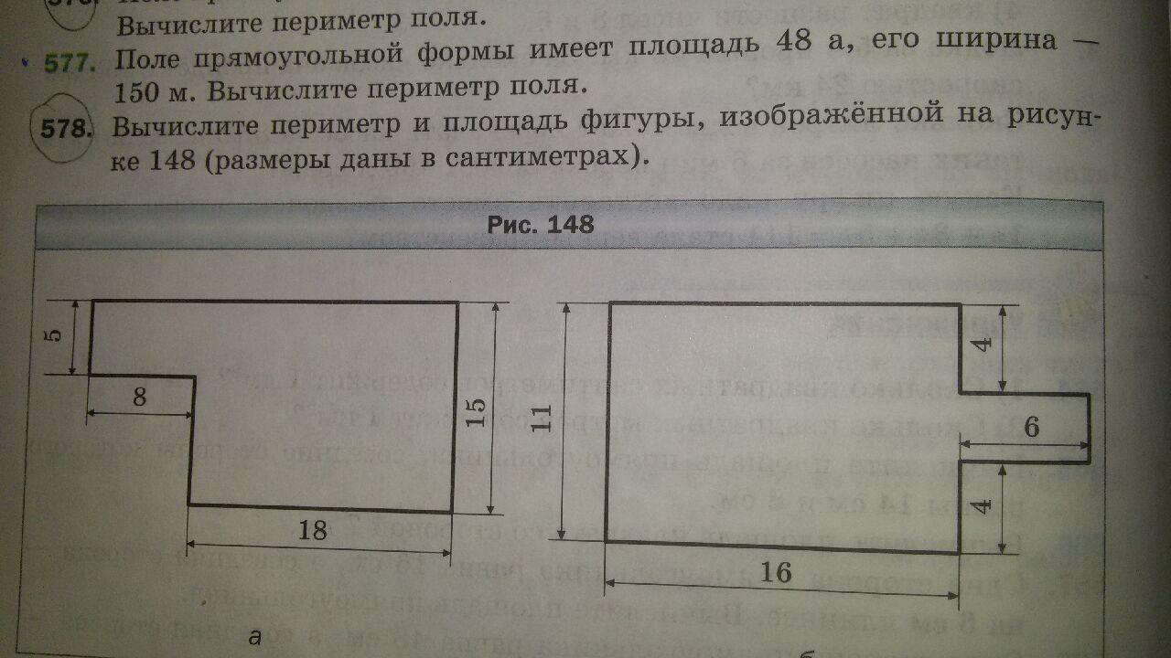 Вычислить периметр и площадь фигуры изображённой на рисунке