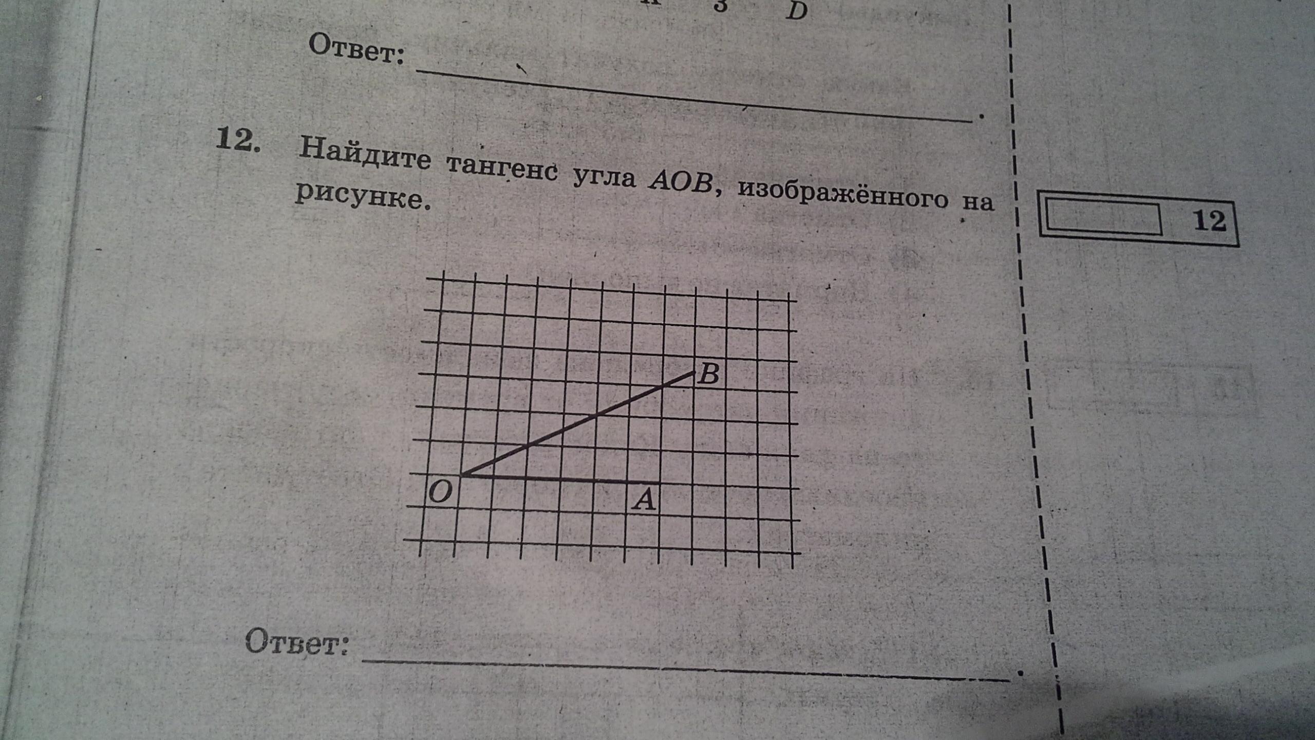 Тангенс угла aob изображенного на рисунке