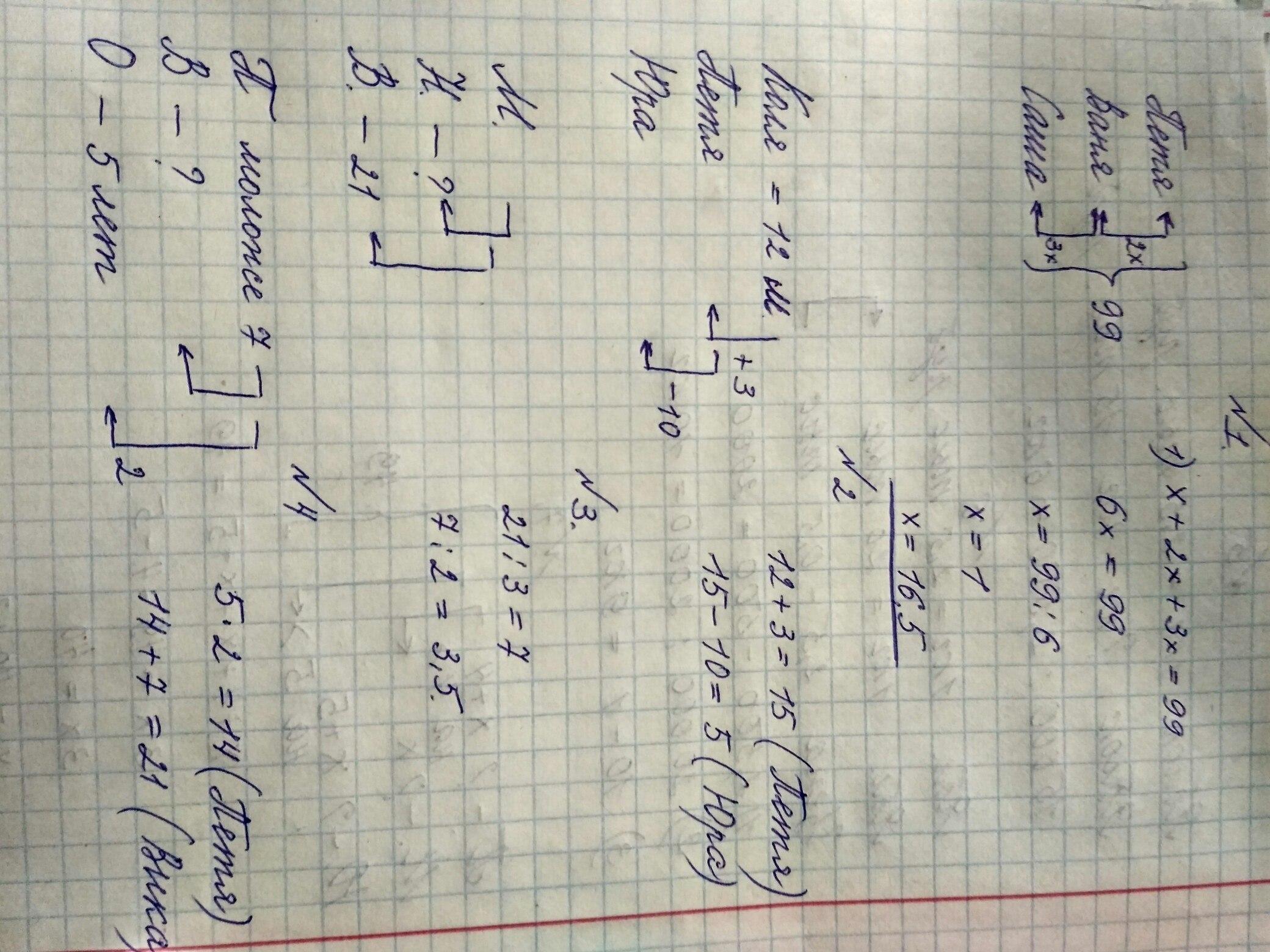 Решить задачу саша старше коли примеры решения задач ле шателье