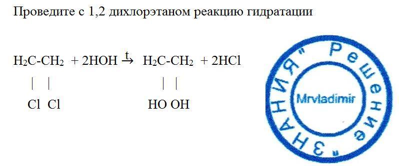 Проведите с 1,2 дихлорэтаном реакцию гидротаций
