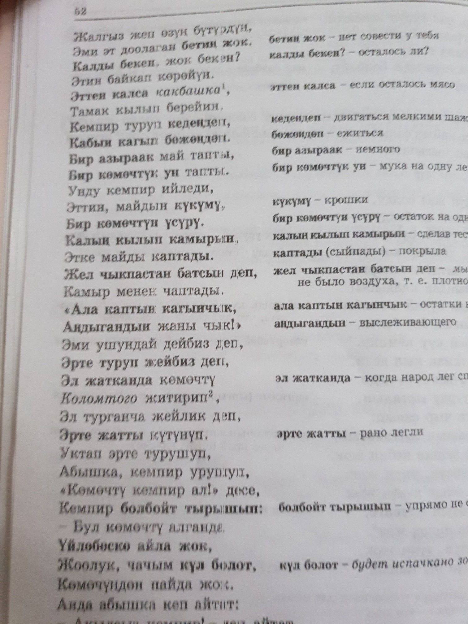Переведите на русский пожалуйста, мне срочно!