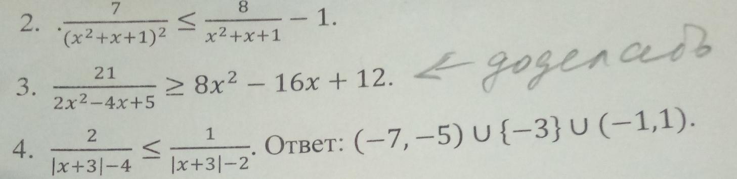 Нужно сделать заменой 2 и 4