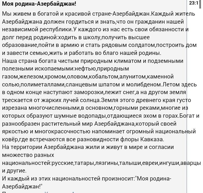 Эссе на тему азербайджан 3929