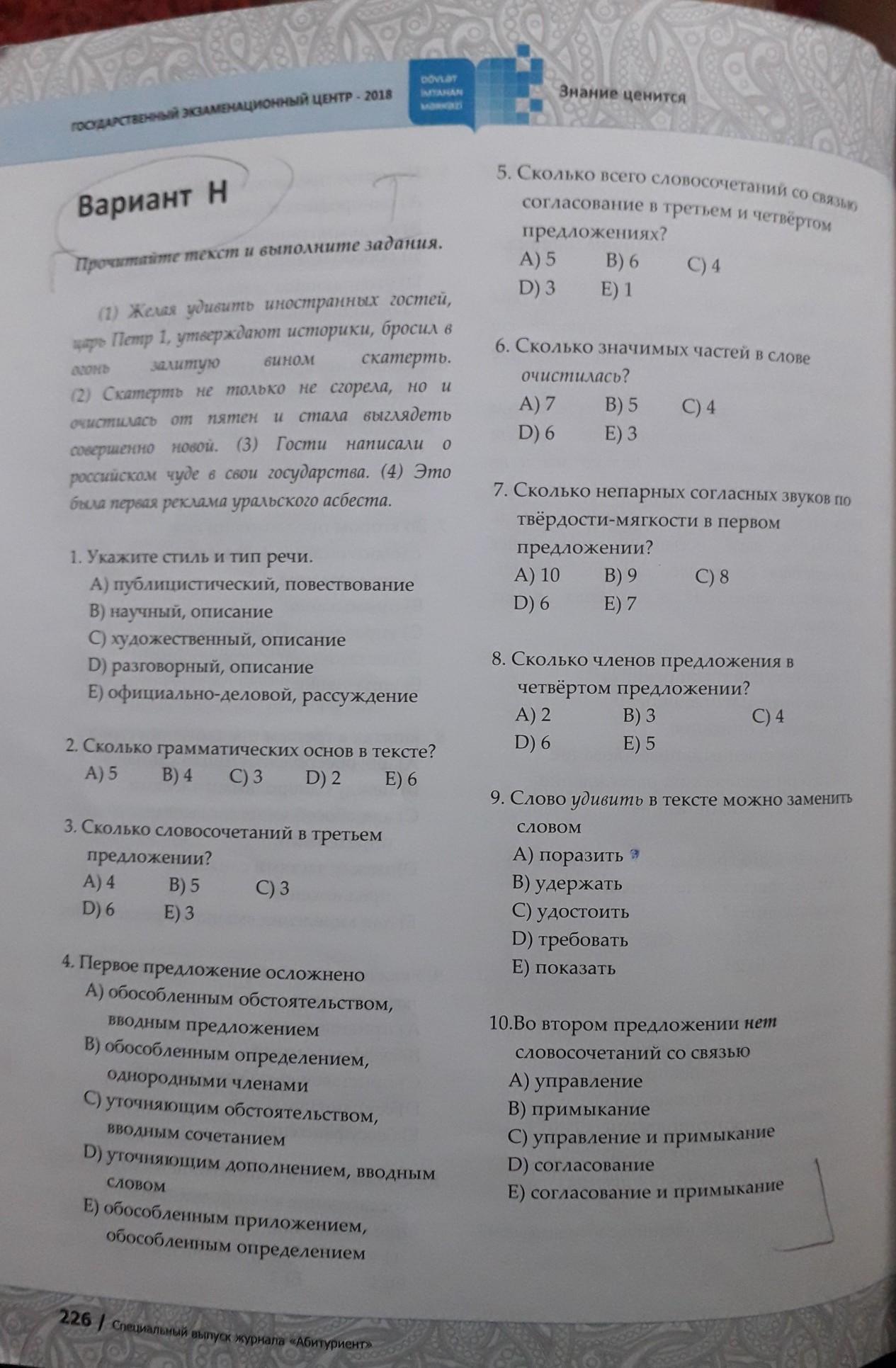 Срочно помогите с русским, очень буду благодарен