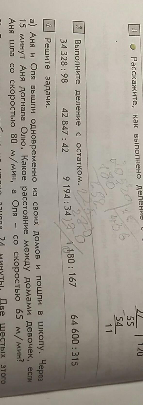 Решите задачу аня и оля вышли одновременно решение задач из демоверсии по математике