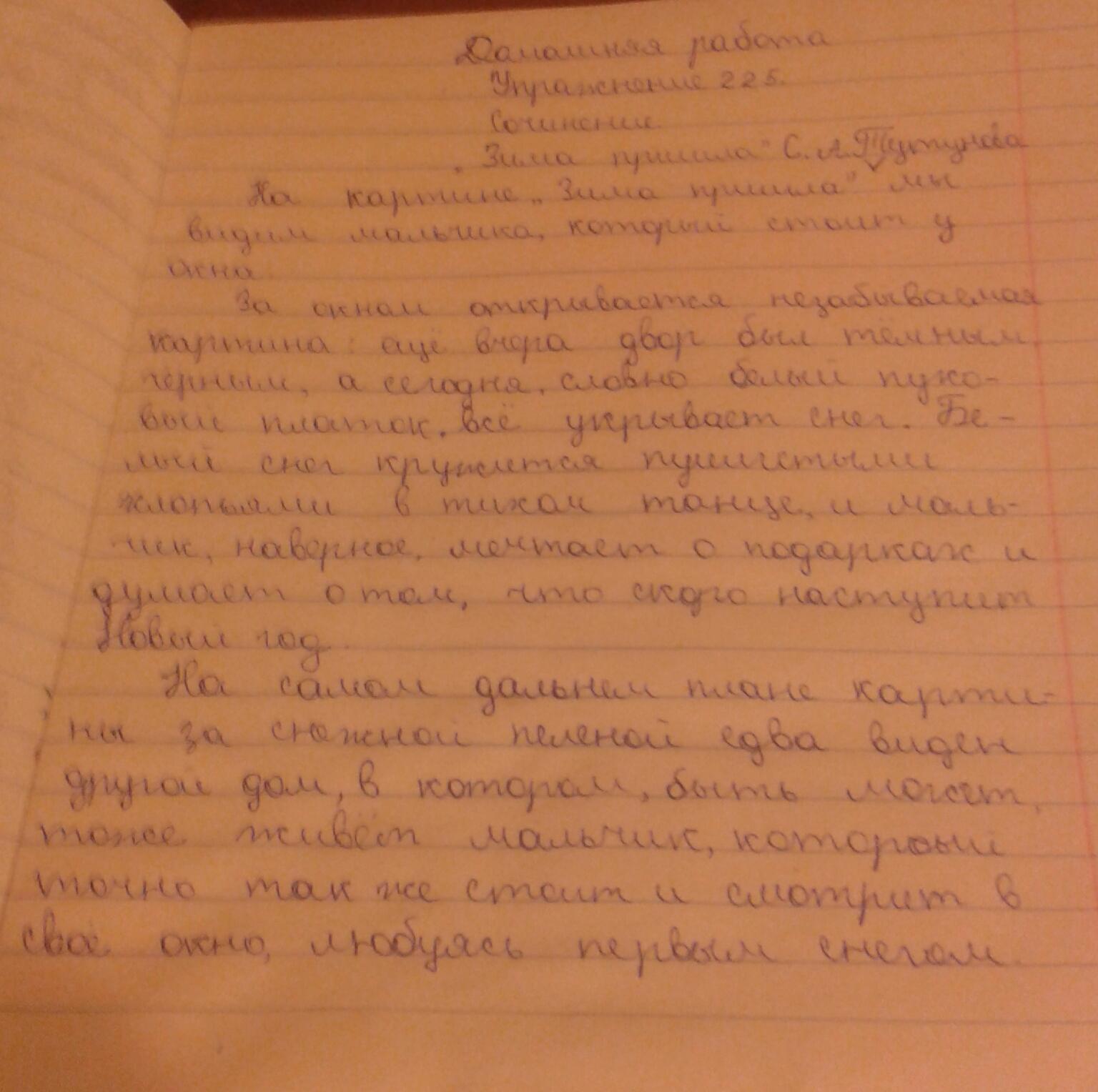 Упражнение не нужно писать))