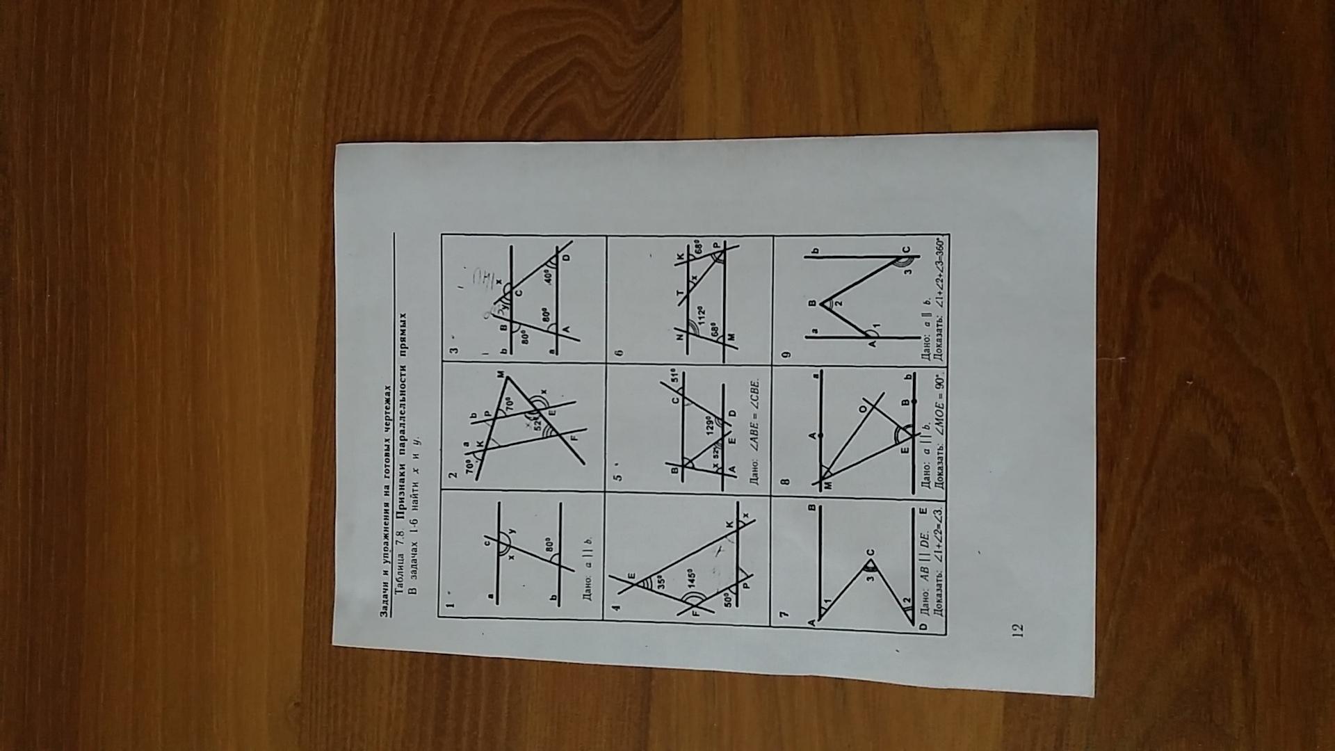 Задачи на готовых чертежах ответы решения алгоритм решения геометрических задач