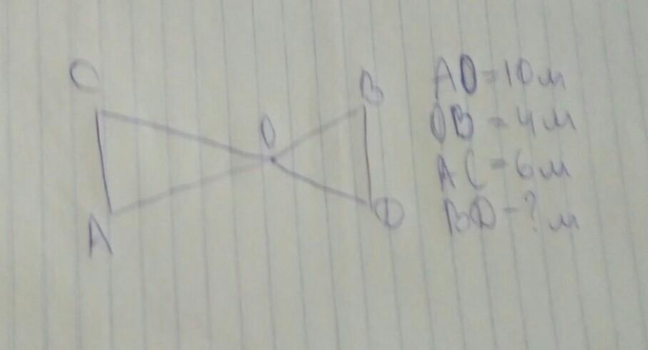 Помогите решить задачу по геометрииТема: подобные