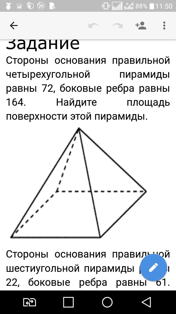 стороны основания правильной четырехугольной пирамиды равны 18 боковые ребра