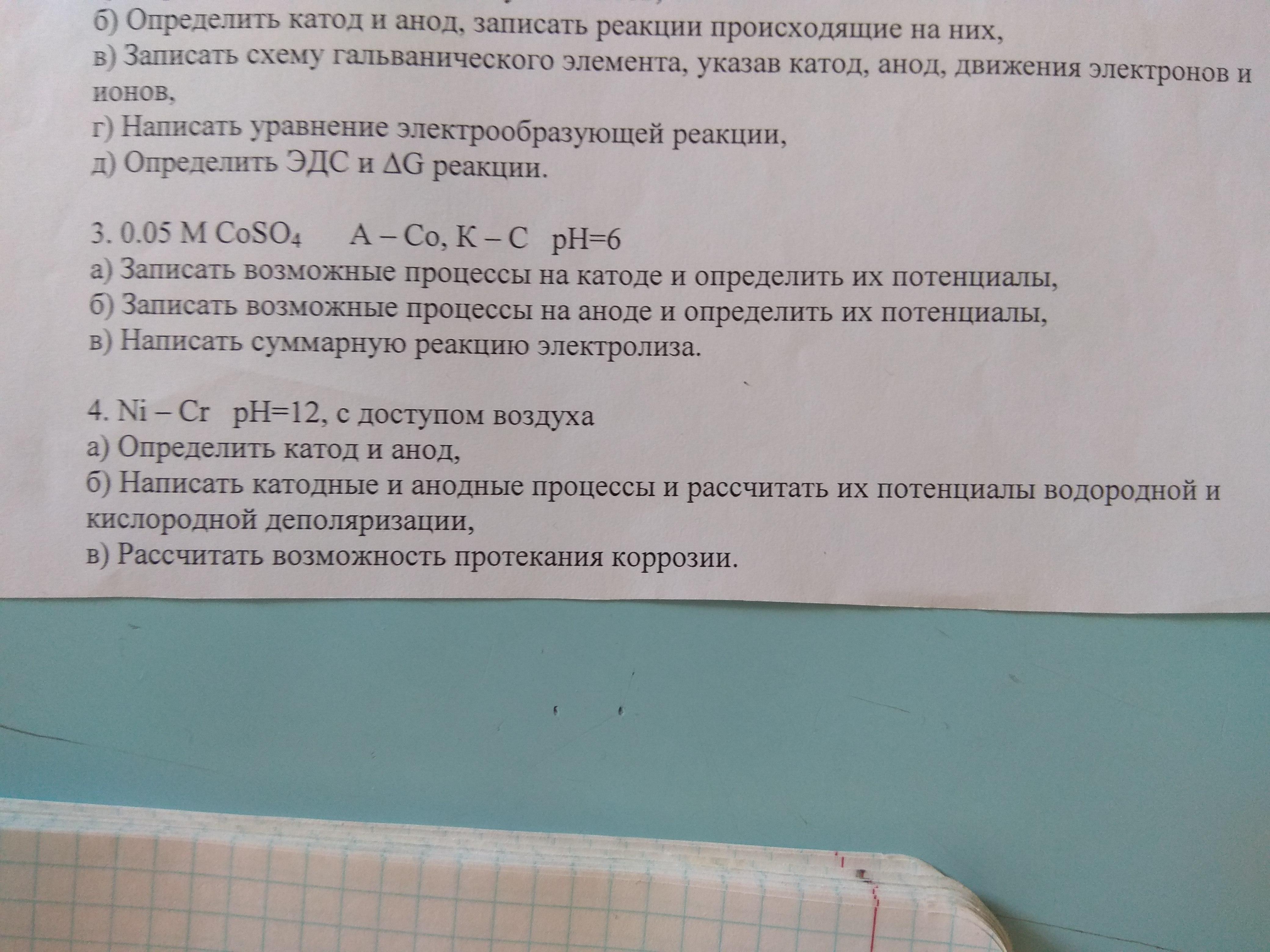 Срочно помогите химия только номер 4