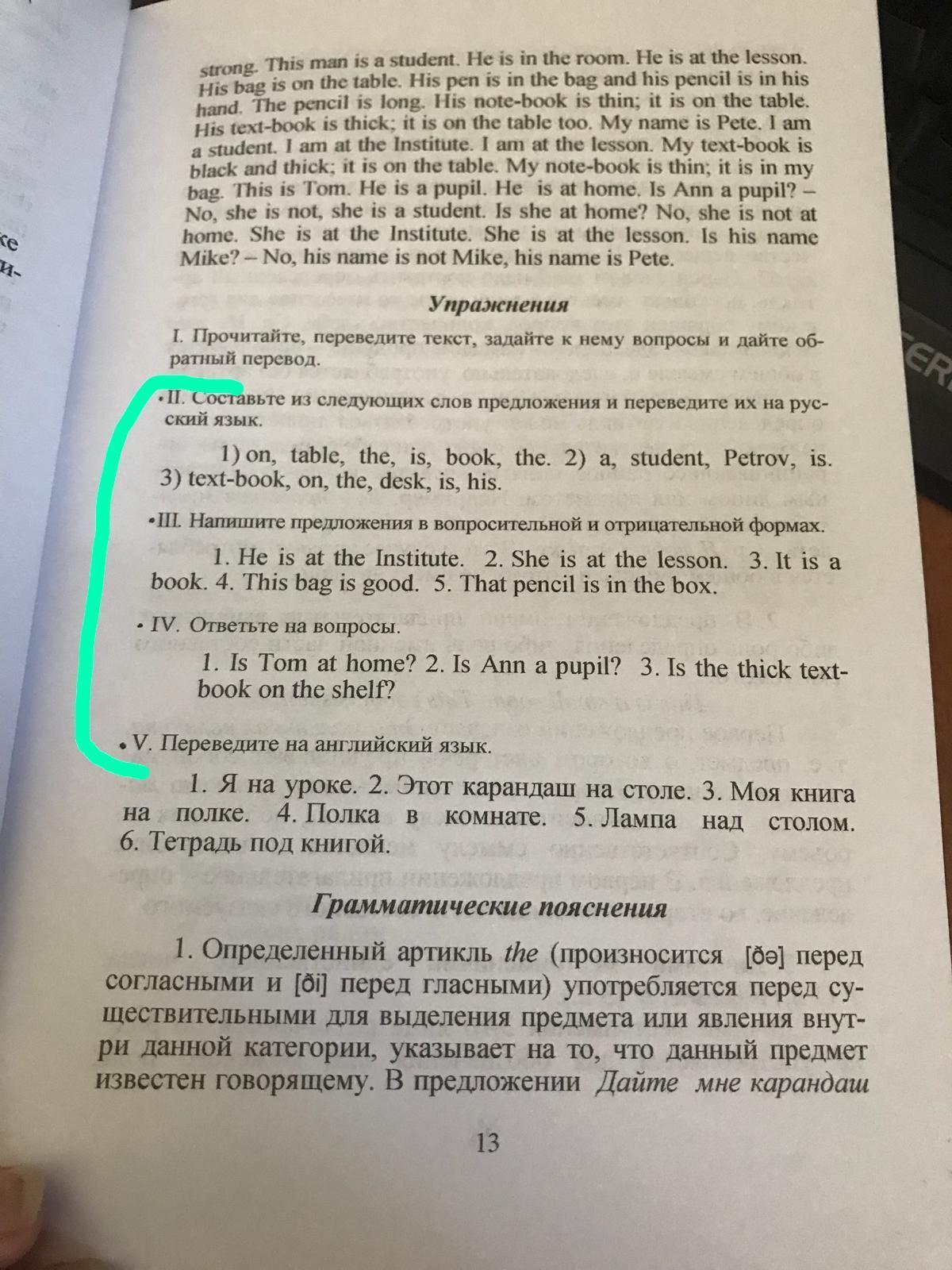 как читается по английски слово лампа