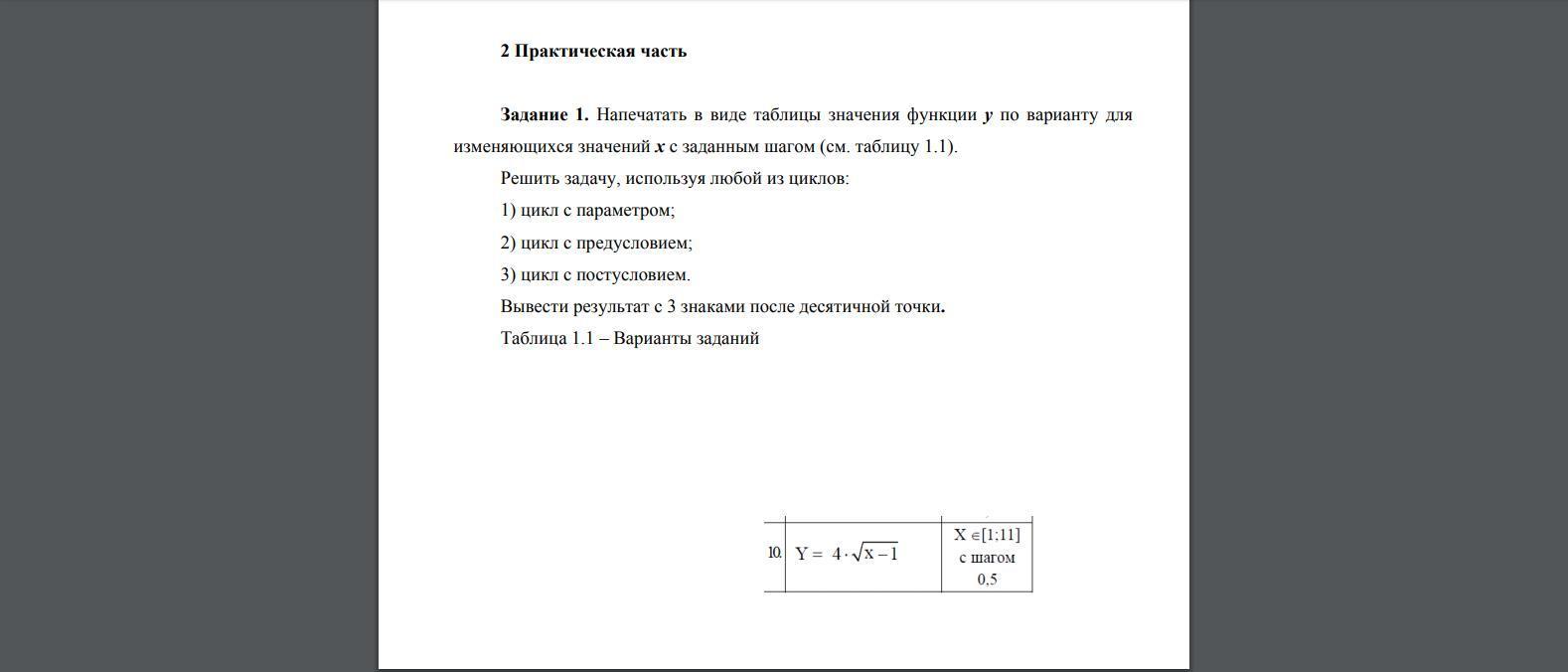 Помогите с программой на языке