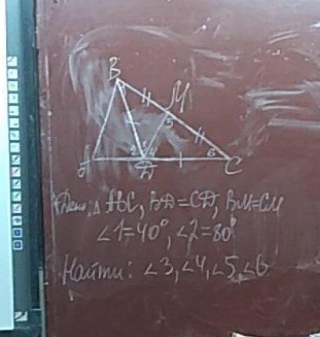 1) Дано: ∆ABC, BD = CD, BM = CM, угол 1 = 40°,