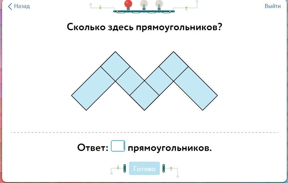Сколько тут прямоугольников?