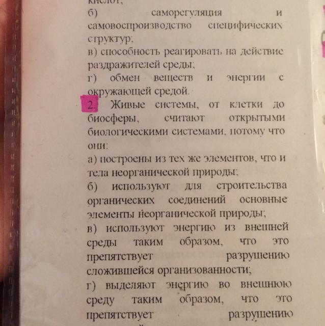 Помогите ответить на вопрос )))пожалуйста)))