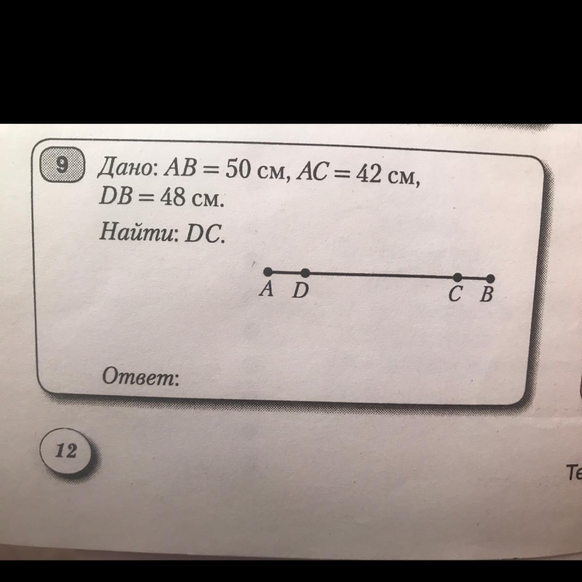Дано: AB = 50 см, AC = 42 см