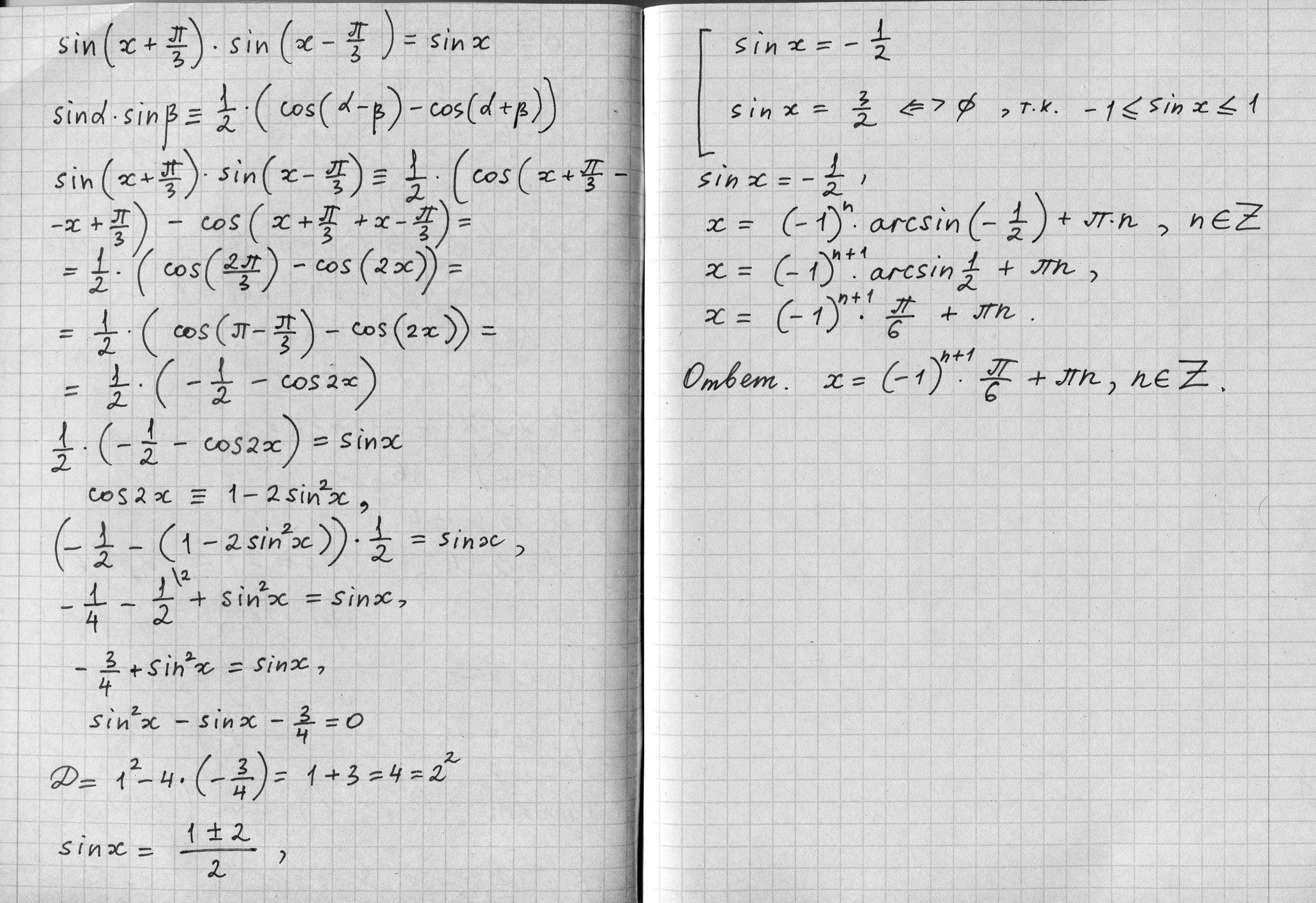 Sin(x+п/3)sin(x-п/3)=sinx.