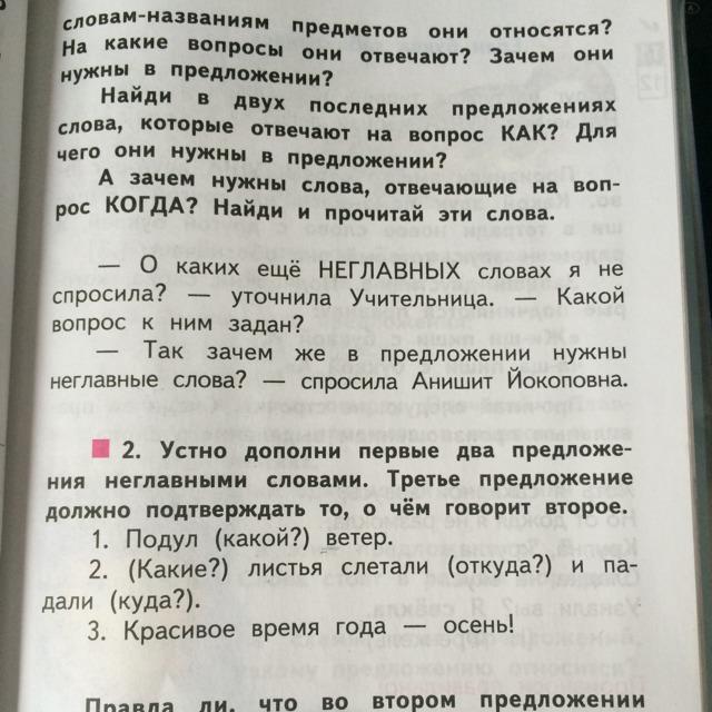 Скачать учебник по русскому языку 2 класса чуракова