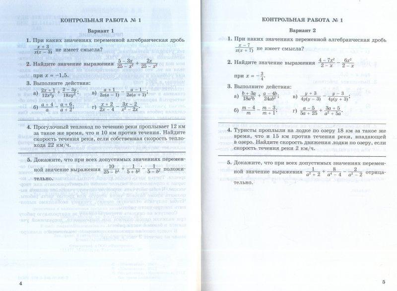 Годовые контрольные работы 8 класс ответы математика