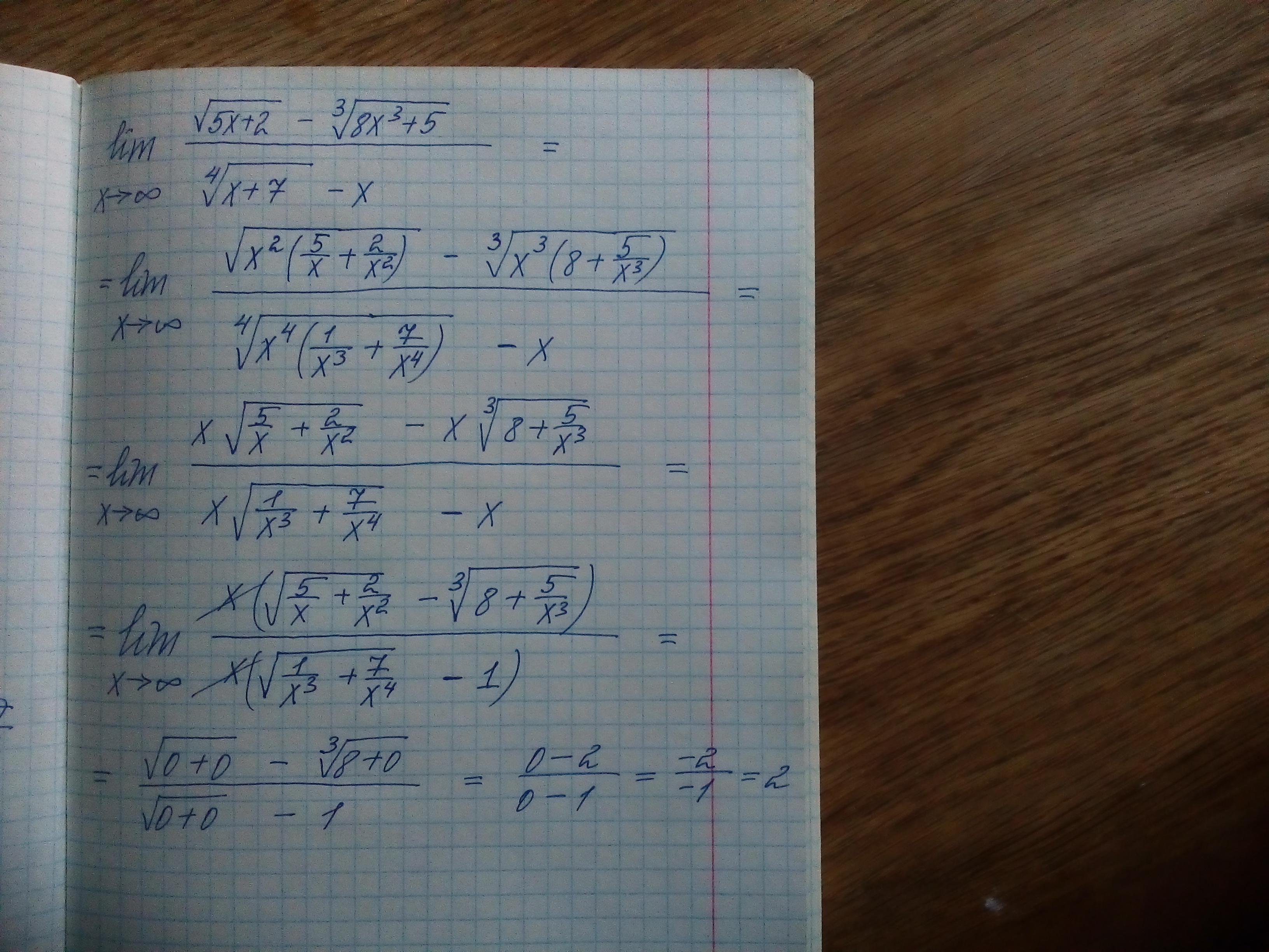 Вычислить пределы при X, который стремится к