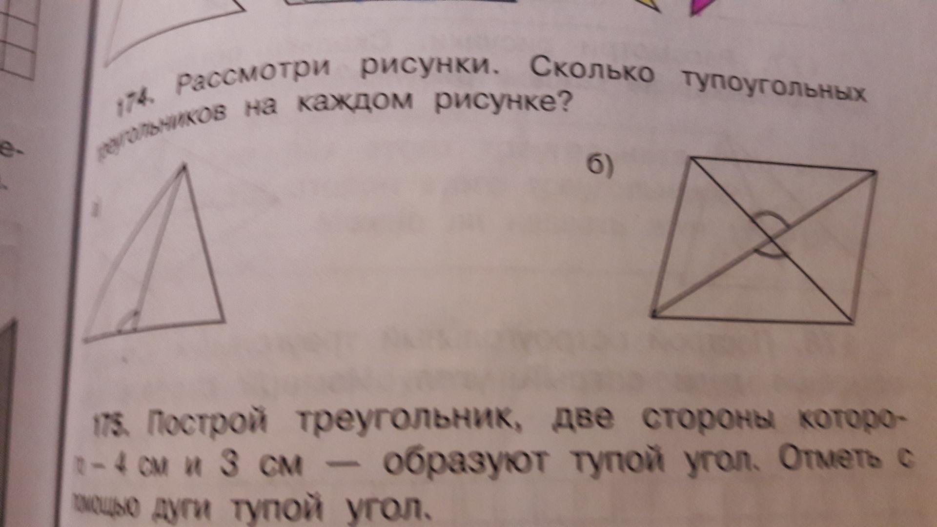 Рассмотри рисунок сколько тупоугольных треугольников на каждом рисунке