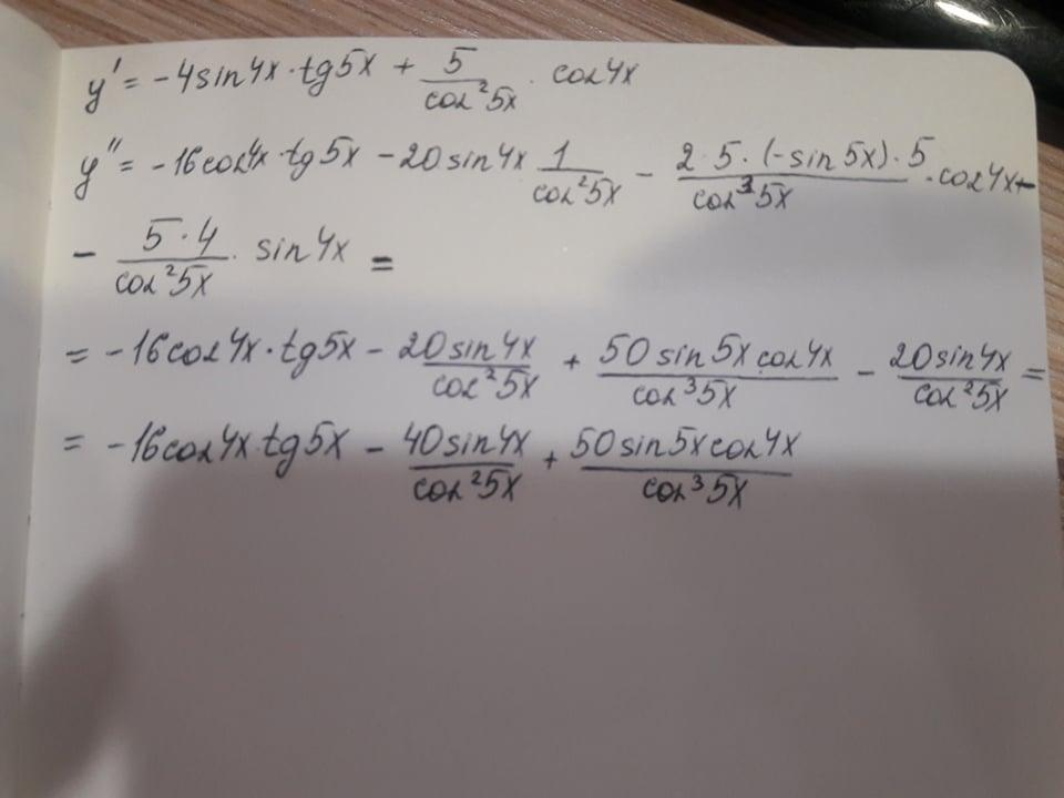 Найти вторую производную функции. y=cos4x*tg5x