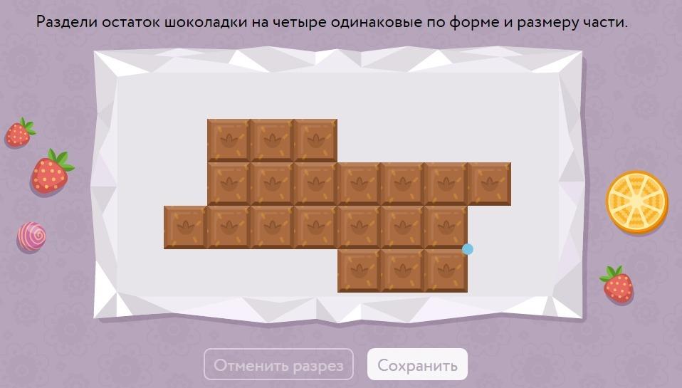 Раздели остаток шоколадки на четыре одинаковые по форме и размеру части.<br> Помогите пожалуйста!