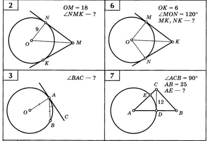 Решение задач по геометрии 8 класс окружность решение задач с математическим маятником