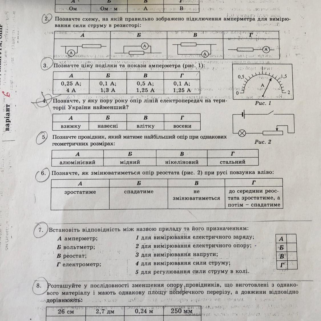 Помогите с кр с физике 8 класс с 3 по 9