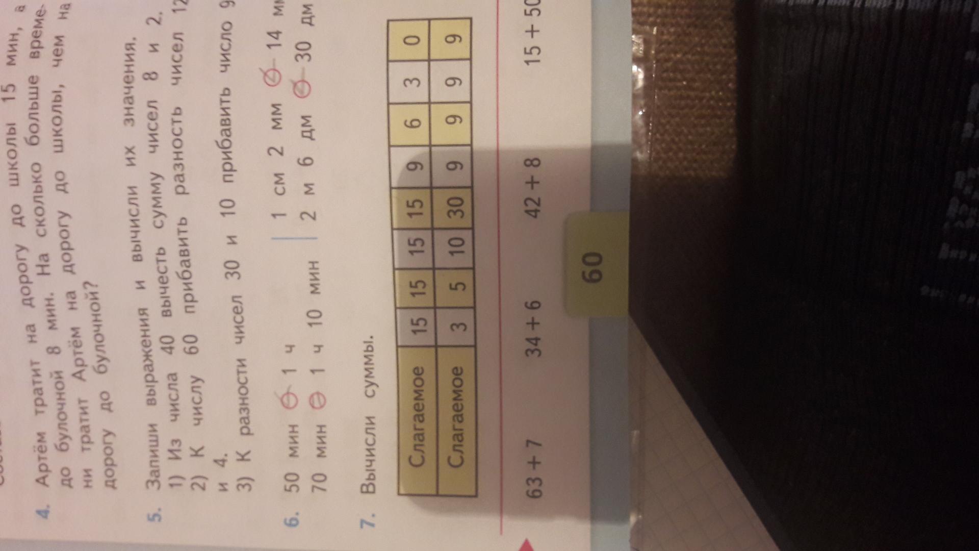 Вычисли суммы#7 помогайте)