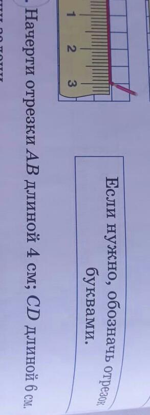 Начерти отрезки АВ длинной 4 см,СD длинной 6 см