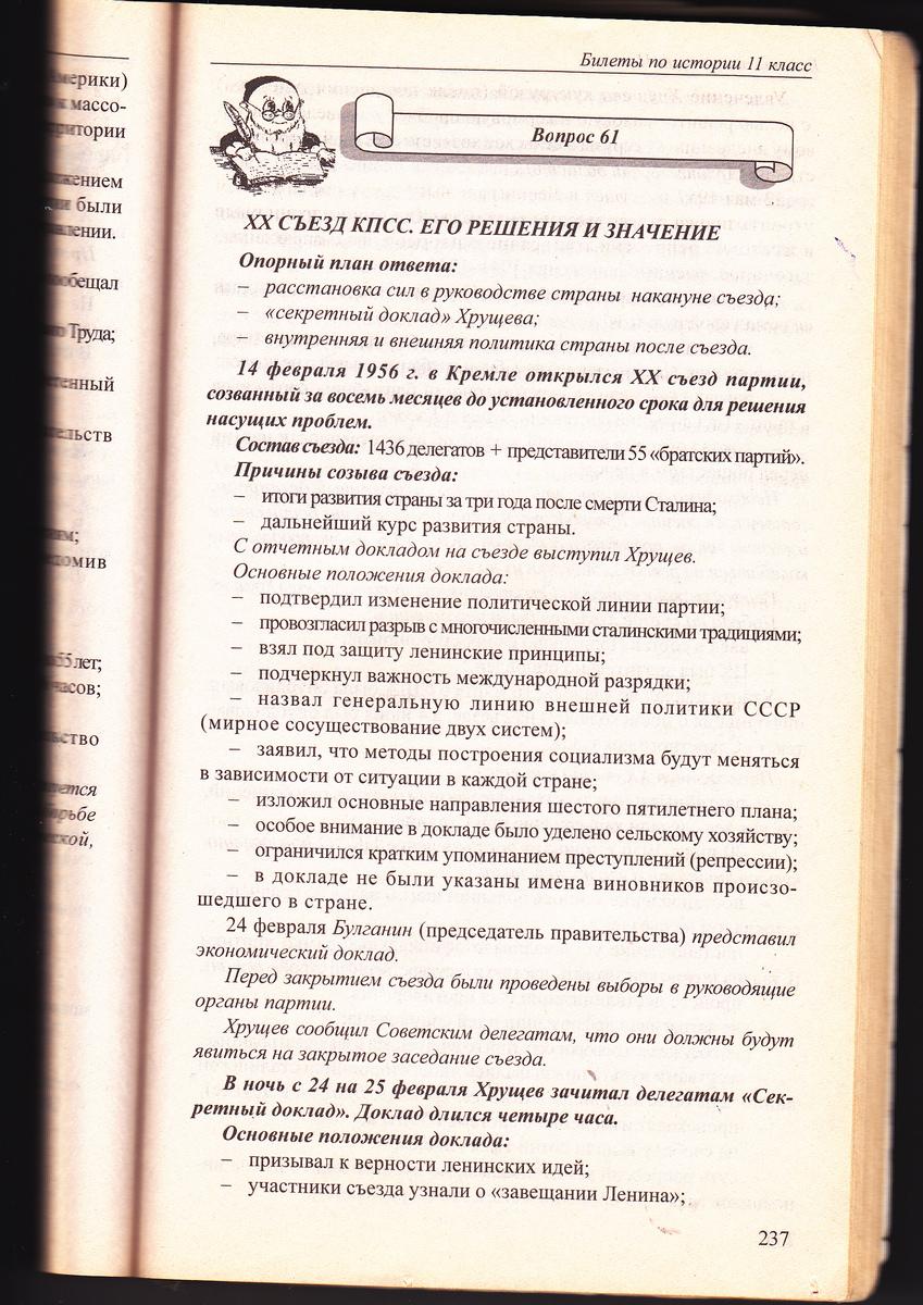 общественно политическое развитие в СССР гг реферат  Загрузить jpg